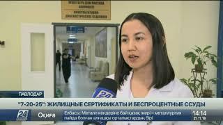Павлодарские работодатели помогают людям воспользоваться программой «7-20-25»