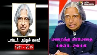 Dignitaries pay their tributes to the former president APJ Abdul Kalam 1931-2015 spl video news 28-07-2015