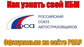 видео Что такое РСА (Российский Союз Автостраховщиков)?