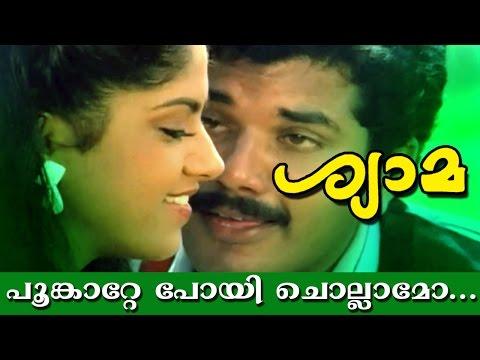 Poonkaatte Poyi... | Super Hit Malayalam Movie | Shyama | Movie Song