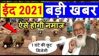 ईद 2021 की नमाज ईदगाह में होगी या मस्जिद में || ईद के हवाले से आई बड़ी खबर Muslim Must Watch