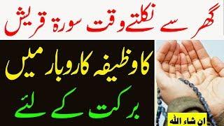 Ghar se Nikalte Waqt Aik Surat Ka Wazifa Karobar Mein Barkat Or Dolat Ka Amal For Wealth