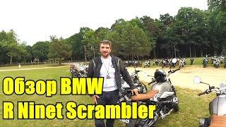 Обзор мотоцикла BMW RnineT Scrambler