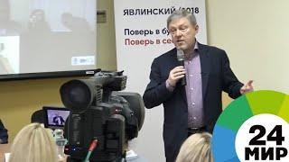 Явлинский пообещал довести расходы на науку до 2% - МИР 24