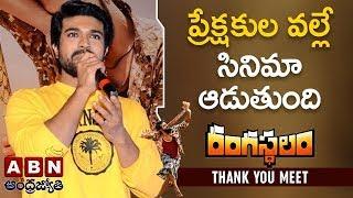 Ram Charan Speech At Rangasthalam Thank You Meet | Samantha | Aadhi | Sukumar | ABN Telugu