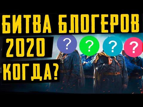 ПЕРВЫЕ ПОДРОБНОСТИ ФИНАЛА БИТВЫ БЛОГЕРОВ 2020 . КТО ПОБЕДИТ? КОГДА НАЧНЕТСЯ?