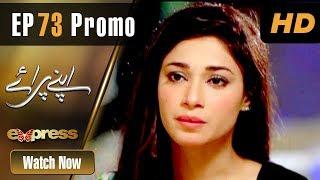 Pakistani Drama | Apnay Paraye - Episode 73 Promo | Express Entertainment Dramas | Hiba Ali, Babar