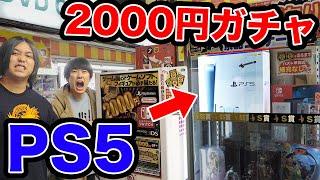 【激レア】PS5が当たる2000円ガチャを4万円分回した結果!!!!