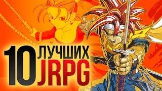 10 лучших ЯПОНСКИХ ролевых игр (JRPG)(За пределами Японии синонимом японской ролевой игры уже много лет является культовая серия Final Fantasy. Мы..., 2016-10-27T21:31:50.000Z)