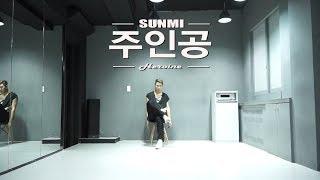 SUNMI(선미) - HEROINE(주인공) DANCE MIRRORED 안무 거울모드 COVER [WAWA DANCE ACADEMY 와와댄스 마포본점]