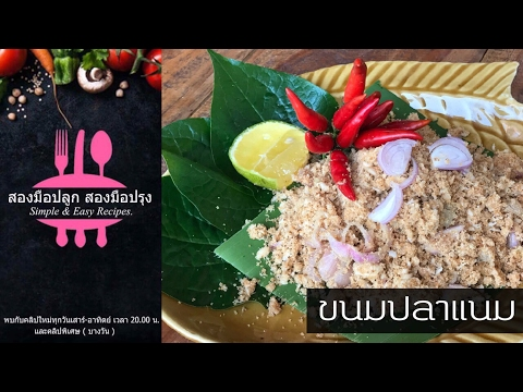 ขนมปลาแนมโบราณ - วันที่ 22 Apr 2017