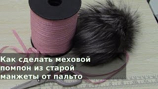 как сделать меховой помпон из старой манжеты от пальто