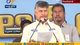 Home Guards Meeting held in Vijayawada | CM Chandrababu Attends