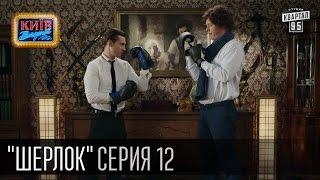Шерлок - сериал пародия, серия 12 - Финальная схватка (2016)