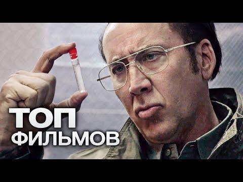 10 НОВЫХ ФИЛЬМОВ, КОТОРЫЕ ЗАИНТЕРЕСУЮТ С ПЕРВОГО КАДРА! - Видео онлайн