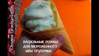 Советский рецепт трубочек и вафельных рожков. Waffle ice cream cones