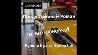 Авто для Романа Рыбальченко. Про CarFinder и маркетинг.