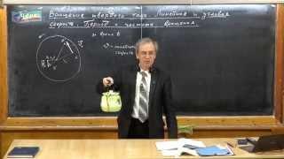 Урок 44. Вращение твердого тела. Линейная и угловая скорость. Период и частота вращения.
