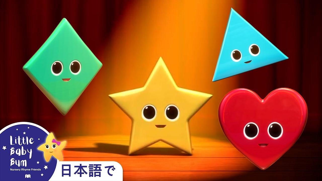 かたちのうた   童謡と子供の歌   教育アニメ -リトルベイビ   Little Baby Bum Japanese