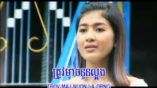 ត្រូវចំដួងចិត្ត/Trov Chom Doung Chet.(Khmer Karaoke)