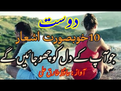 "Latest 2 Lines ""DOST"" Sad Poetry|Best Poetry|Part-134|Urdu/Hindi Love Poetry|By Hafiz Tariq Ali|"