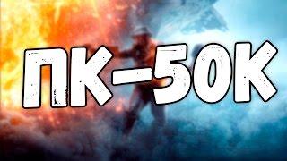 ЛУЧШАЯ СБОРКА ПК ЗА 50000!!! КАК СОБРАТЬ ПК с Kaby Lake i5-7400, MSI и GIGABYTE GTX 1060!!(ЛУЧШАЯ СБОРКА ПК НА 2017 год за 50000 руб! ⬇РАЗВЕРНИ ОПИСАНИЕ⬇ ☆ Комплектующие: Видеокарта GIGABYTE nvidia GeForce GTX..., 2017-01-15T15:56:12.000Z)