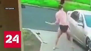 В Австралии подростков-угонщиков остановил мужчина в трусах и с кувалдой - Россия 24
