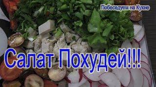 Салат ПОХУДЕЙ!