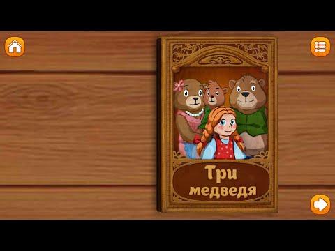 Три медведя.  Сказки и развивающие игры для детей. Играем вместе. Игрушки и игры с детьми.