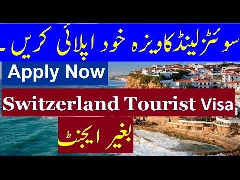 switzerland tourist visa Easy apply inpakistan 2018