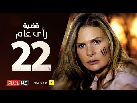 مسلسل قضية رأي عام حلقة 22 HD كاملة