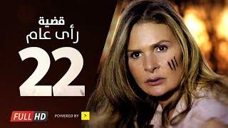 Download Video مسلسل قضية رأي عام HD - الحلقة ( 22 ) الثانية والعشرون / بطولة يسرا - Kadyet Ra2i 3am Series Ep22 MP3 3GP MP4