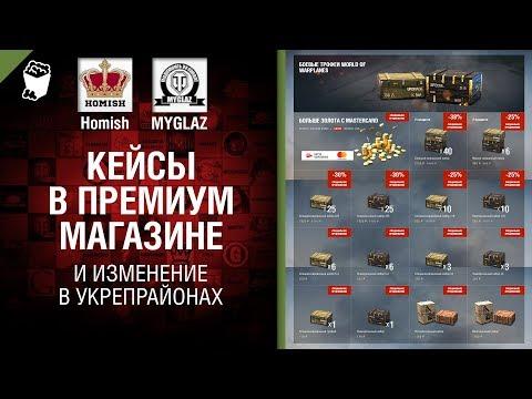 Кейсы в премиум магазине и изменение в укрепрайонах - Танконовости №223 [World of Tanks] thumbnail