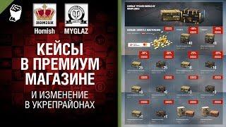 Кейсы в премиум магазине и изменение в укрепрайонах - Танконовости №223 [World of Tanks]