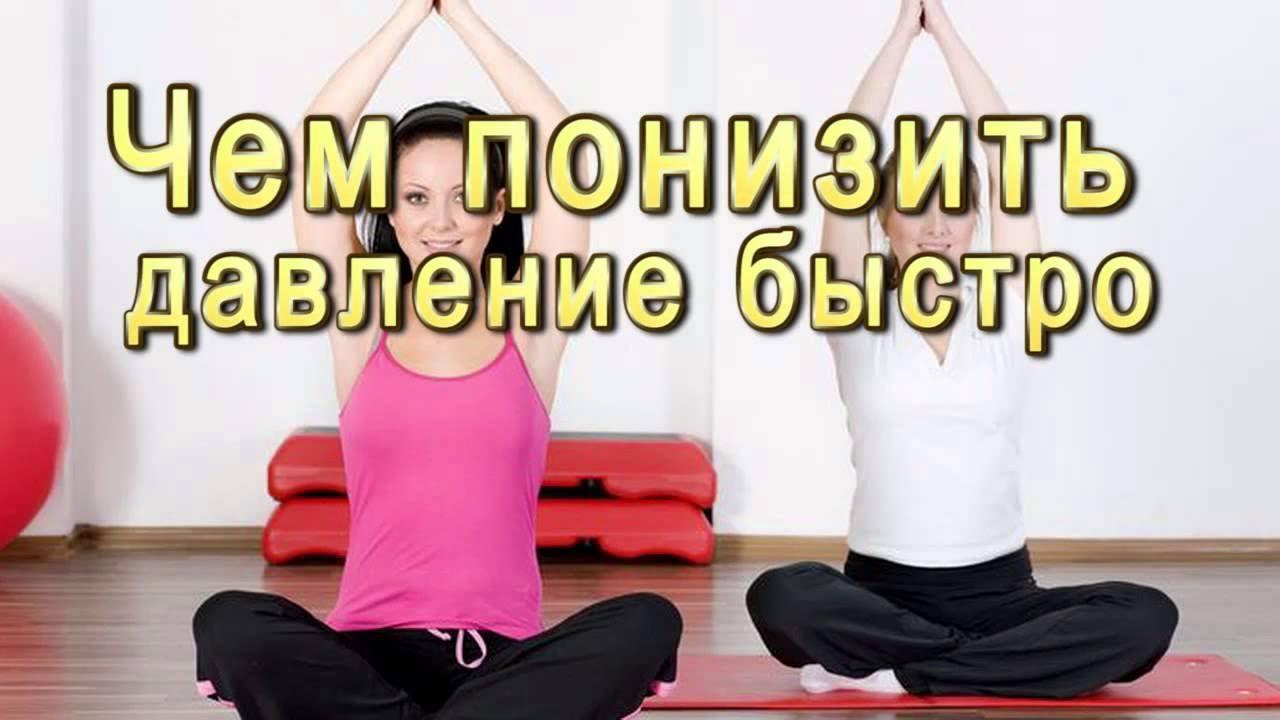 Комплекс эффективных упражнений для снижения артериального давления