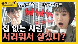 ☝년 150만원 지원🎁소식 💨이래도 TMI 안 볼래?(ft.청년주거안정)ㅣ5월 1주ㅣ울산TMI2