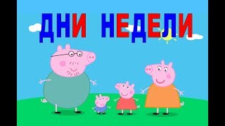 ДНИ НЕДЕЛИ Песенка Days of the Week Song Peppa Pig Свинка Пеппа