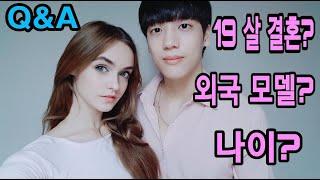[국제커플] 첫번째 Q&A! (결혼,모델,나이,아기,냥이멍멍이) Video