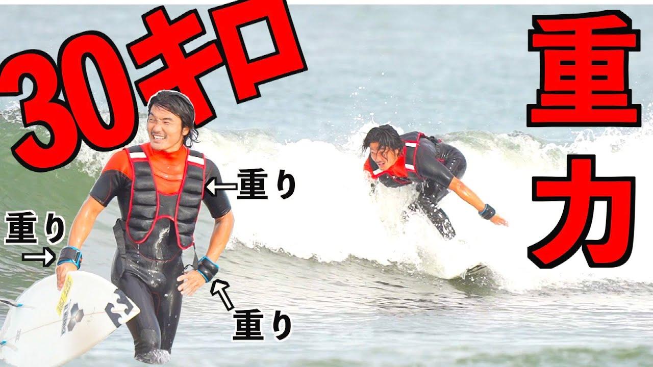 重力1.5倍でサーフィンできるか検証してみた