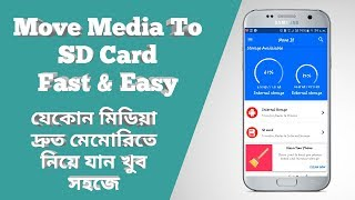 Move Media To SD Card Fast & Easily [Bangla Android Tricks]