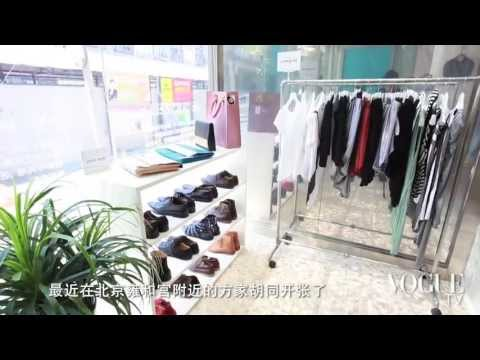 NC.SPACE - Fashion Concept Store in Beijing VOGUE TV China