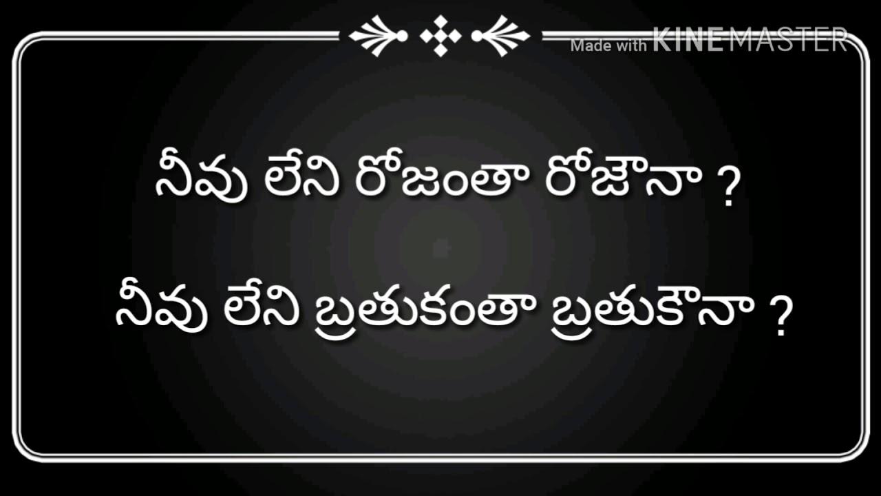 NEEVU LENI ROJANTHA | Dr.D.G.S.Dhinakaran