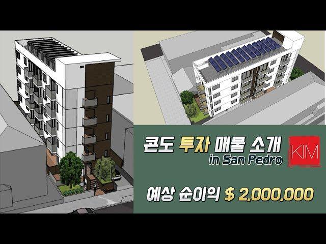 [김원석 부동산] 캘리포니아 산페드로 콘도 부동산 투자 매물 소개
