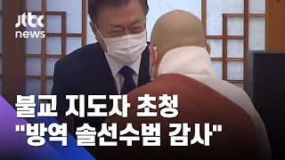 """문 대통령, 불교 지도자 청와대 초청 """"방역 …"""