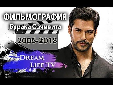 Бурак Озчивит - ВСЕ ФИЛЬМЫ (Филмьография 2006-2018) на русском