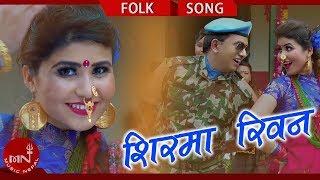 New Lok Dohori 2075/2018 | Sirma Riban - Kehar Singh Pyasi & Juna Shrish Magar Ft. Prakash & Anita