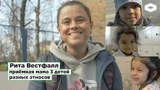 Рита Вестфалл – приемная мама 3 детей разных этносов