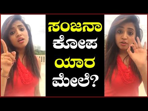 Sanjanaa's Angry Video Message For Trollers | ಟ್ರೋಲ್ ಮಾಡುವವರ ಮೇಲೆ  ಸಂಜನಾ ಕೆಂಡಾಮಂಡಲ
