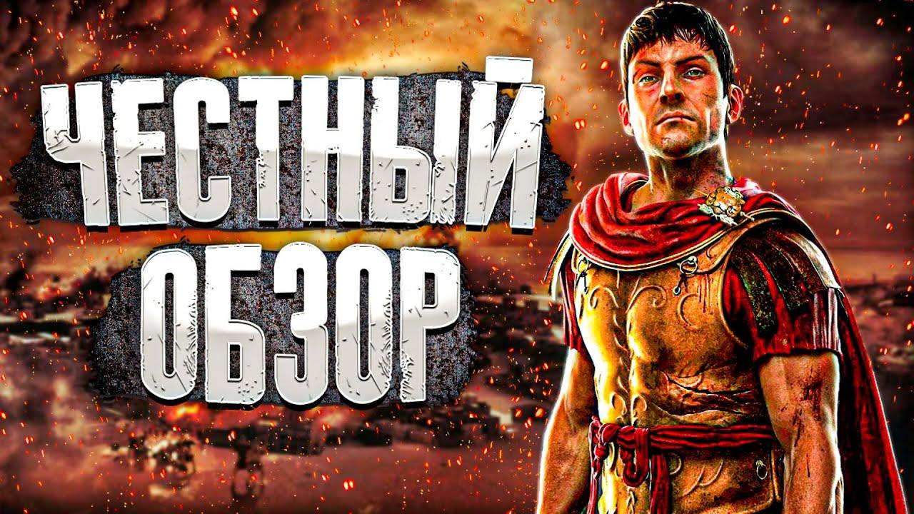 Купить Total War: Rome Remastered