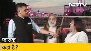 Lok Sabha में पूछा गया पहला सवाल- Farooq Abdullah कहां हैं?   5 Ki baat
